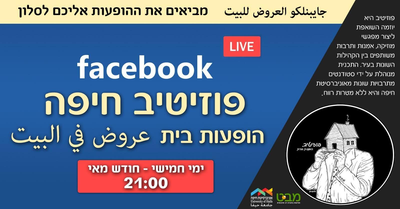 Positive Haifa Live